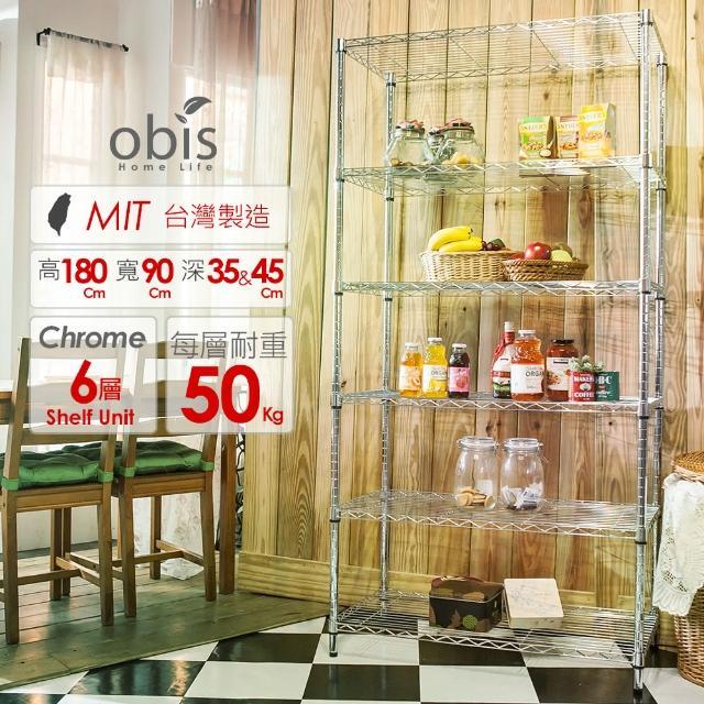 【obis】置物架/波浪架/收納架