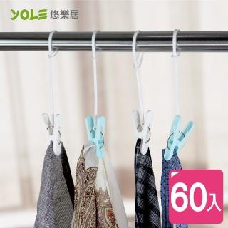 【YOLE悠樂居】防風衣物吊衣夾(60入)