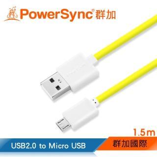 【群加 PowerSync】Micro USB 傳輸充電線 安卓手機平板用 / 1.5M 黃色(USB2-ERMIB154)