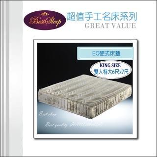 【BEST SLEEP 倍斯特手工名床】超值手工彈簧床墊(7尺 雙人加大)