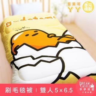 【享夢城堡】刷毛暖暖毯被150x195cm(蛋黃哥gudetama ㄚㄚ-黃)