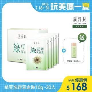【廣源良】綠豆洗容素盒裝10g 20入(10g 20入)