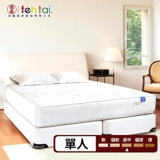 【德泰 索歐系列】獨立筒 彈簧床墊-單人3尺(送保潔墊)