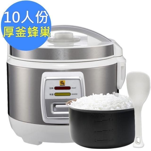 【鍋寶】10人份厚釜蜂巢電子鍋(RCO-1018-D)