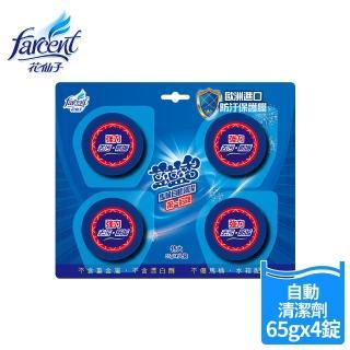 【潔霜】藍藍香馬桶自動清潔劑(65gm*4粒/片)