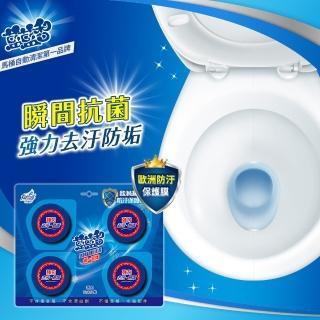 【花仙子】藍藍香馬桶自動清潔劑65gm*4粒/片(獨特抗菌成分/強力清潔消臭)