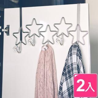 【完美主義】韓系星星造型5勾門後勾/掛勾/衣帽架(2入組)