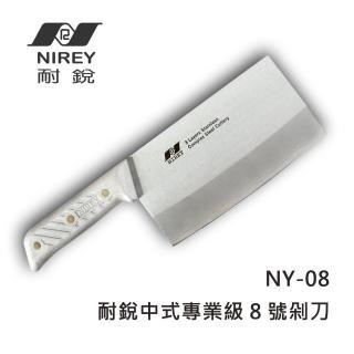 【耐銳】NIREY三層鋼 - 中式專業級剁刀 NY-08