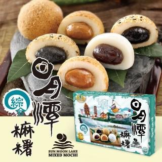 【皇族】日月潭綜合麻糬(450g 15入/盒)