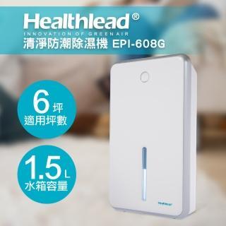 【Healthlead】負離子清淨防潮除濕機(電子式EPI-608G)
