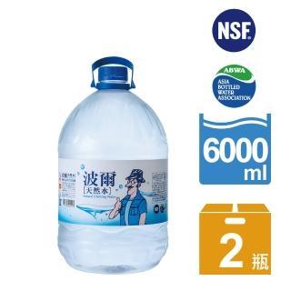 【波爾】天然水6L-2罐/箱