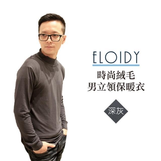 【Eloidy艾若娣】時尚絨毛男立領保暖衣-深灰(發熱衣)/