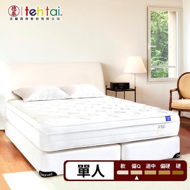 【德泰 索歐系列】乳膠獨立筒 彈簧床墊-單人3尺(送保潔墊+緹花枕1入)