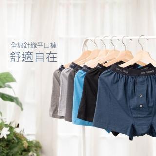 【Sun Flower三花】五片式針織平口褲.男內褲-深藍(專利五片式平口褲/四角褲)