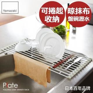 【日本YAMAZAKI】Plate多功能瀝水架L(白)