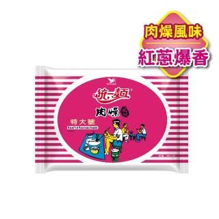 【統一麵】肉燥風味特大袋5入/袋(傳統熟悉的肉燥風味麵)