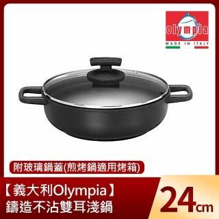 【義大利Olimpia】雙耳淺鍋含上蓋24cm(煎烤鍋)