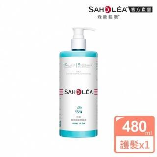 【SAHOLEA森歐黎漾】水漾薔薇系列 果油護髮精華素(480ML)