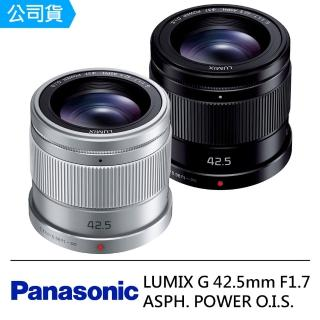 【Panasonic】42.5mm F1.7 ASPH. POWER O.I.S. 定焦鏡(公司貨)