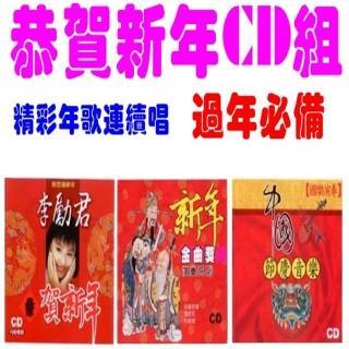 【過年必備】精彩年歌連續唱(恭賀新年CD組/3CD)/
