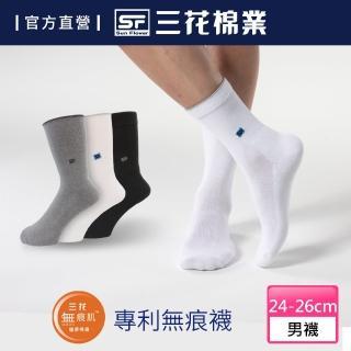 【SunFlower三花】無痕肌毛巾底運動襪(襪子/無痕襪/運動襪)
