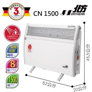 【北方】第二代對流式電暖器 房間浴室兩用(CN1500)