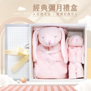 【Angel Dear】momo限定-經典彌月禮盒-毛毯+安撫巾(多款動物造型組合)