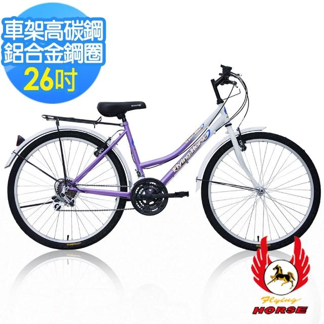 【飛馬】26吋18段變速登山女車-紫