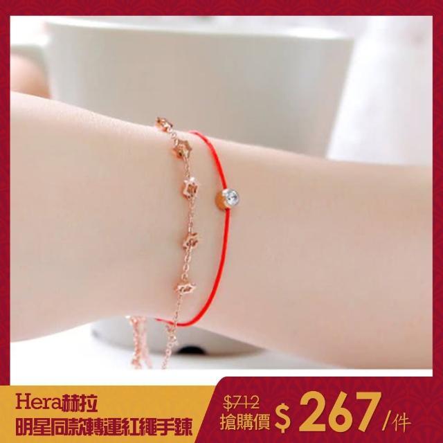【Hera】赫拉 明星同款鋯石圓鑽轉運紅繩(手鍊/手環)