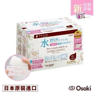 【日本OSAKI】Monari清淨棉-100入(哺乳後清潔-親膚!媽媽寶寶適用-)