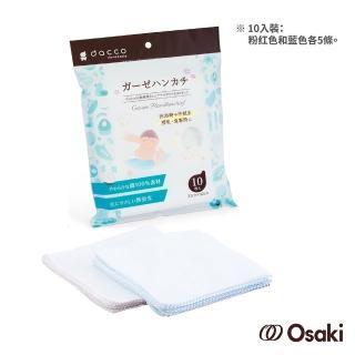 【日本OSAKI】寶寶紗布手帕-10入(不含螢光劑 不摩擦寶寶肌膚!)