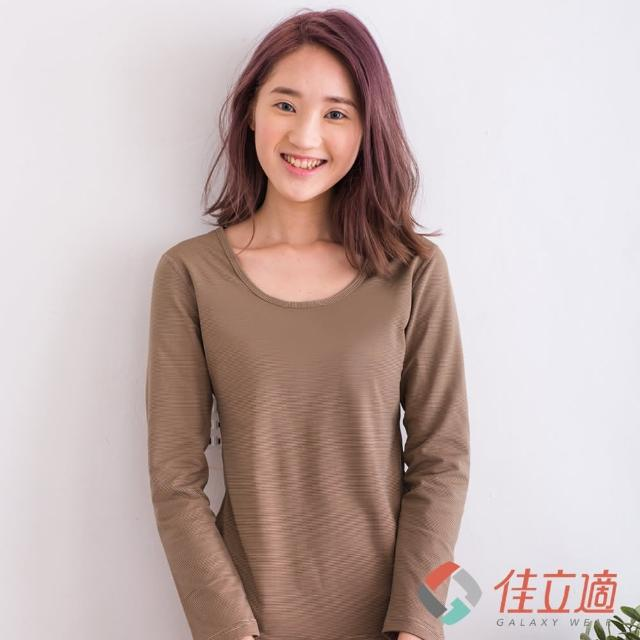 【3M-佳立適】蓄熱保暖衣(女U領-卡其色)試用文