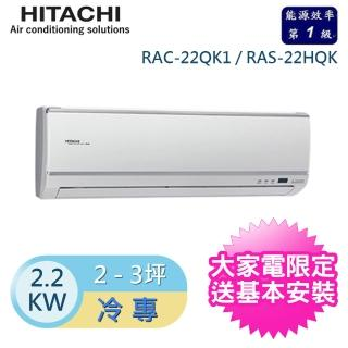 【日立HITACHI】3-5坪旗艦變頻冷專分離式冷氣(RAS-22QK1/RAC-22QK1)