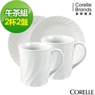 【美國康寧 CORELLE】Sculptured 褶邊午茶組(401)