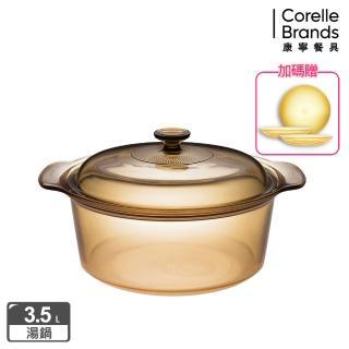 【美國康寧 Visions】3.5L晶彩透明鍋-寬鍋