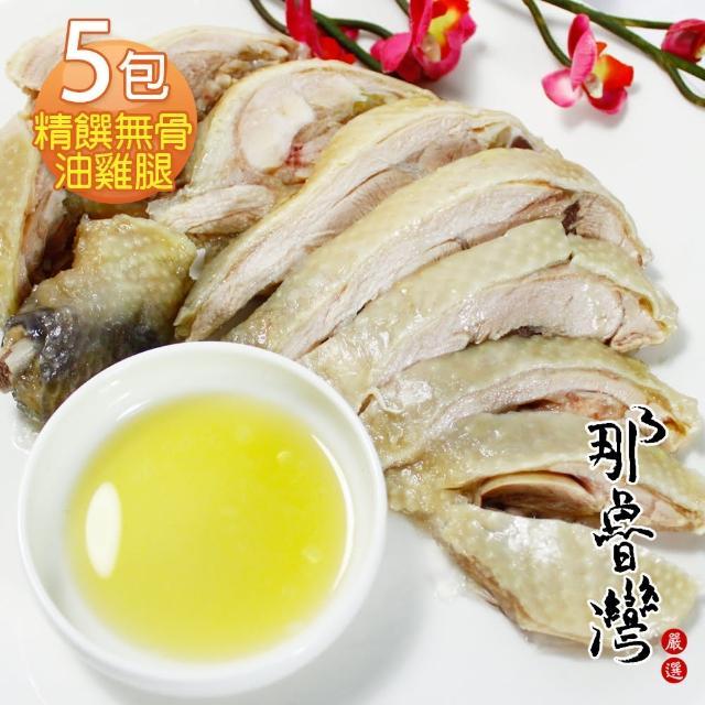 【那魯灣】精饌無骨油雞腿5包(425公克/包)