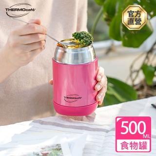 【THERMOcafe凱菲】不鏽鋼真空保溫食物罐500ml(GS3001)