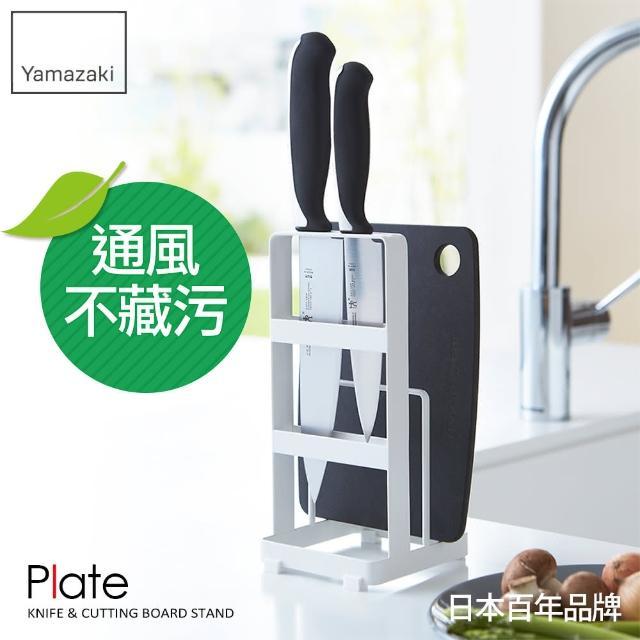 【日本YAMAZAKI】Plate刀具砧板架/