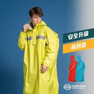 【OutPerform雨衣】頂峰 全方位太空背包雨衣-長版(機車雨衣、戶外雨衣)