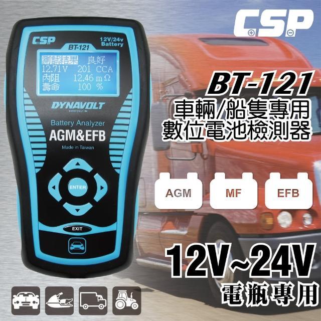 【進煌】BT121專業型 12V/24V(微電腦汽車電瓶測試器 電瓶 發電機 啟動馬達 蓄電池測試)