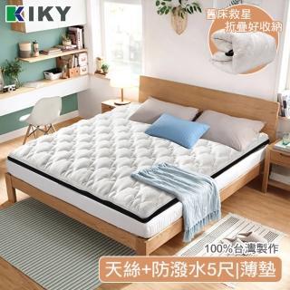 【KIKY】現貨頂級100%純天然天絲+3M防潑水-超厚兩用日式床墊-雙人5尺(舊床救星)