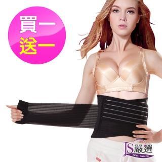 【JS嚴選】*買一送一*可調式超彈力束腹挺背美體護腰帶