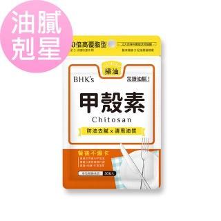 【BHK's】甲殼素 膠囊食品(30顆/袋)