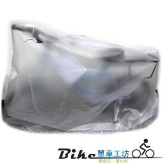 【DIBOTE迪伯特】自行車防塵套/防塵罩/車雨衣(透明霧面)