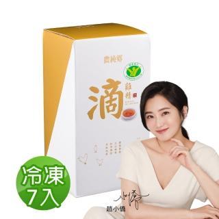 【農純鄉】滴雞精 7入*60g/10盒(健康食品認證)