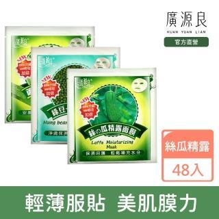 【廣源良】經典植物面膜48入組(絲瓜精露、蘆薈精華、綠豆薏仁)