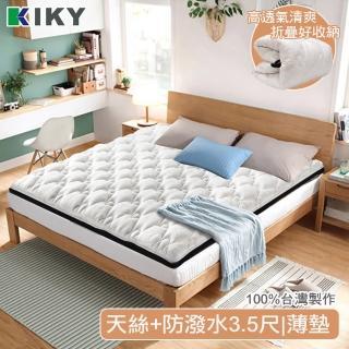~KIKY~ 100%純天然天絲 3M防潑水~超厚8cm兩用日式床墊~單人加大3.5尺 雙