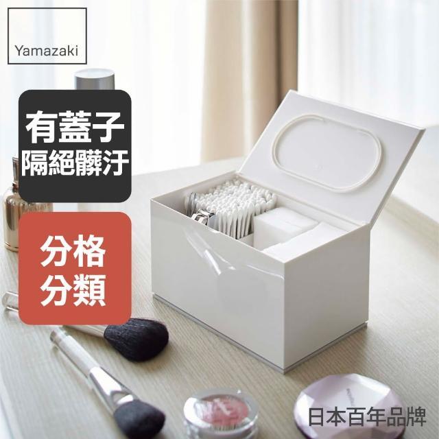 【日本YAMAZAKI】Veil生活小物分隔收納盒(白)/