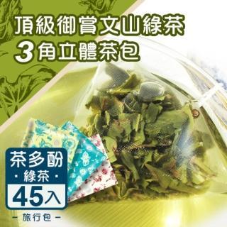 【台灣茶人】頂級御賞文山綠茶3角立體茶包90包(油切聖品)