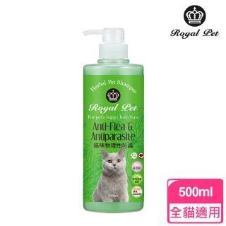 【皇家寵物Royal Pet】貓咪除蚤用抗菌沐浴乳500ml(物理性防蚤)
